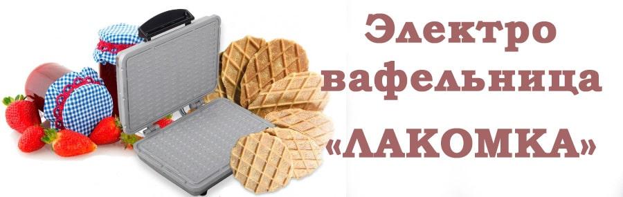 """Электро вафельница """"Лакомка"""""""